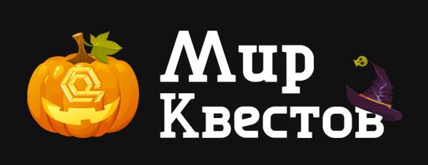 Квесты в реальности в Санкт-Петербурге