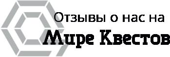 Отзывы на Квест в реальности Тайна Золотой Совы (Zasov)