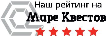 Отзывы на Квест в реальности Легенда о Короле Артуре (Zasov)