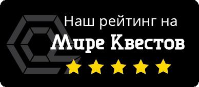 Отзывы на Квест в реальности Иван Васильевич меняет профессию (Razoomgames)